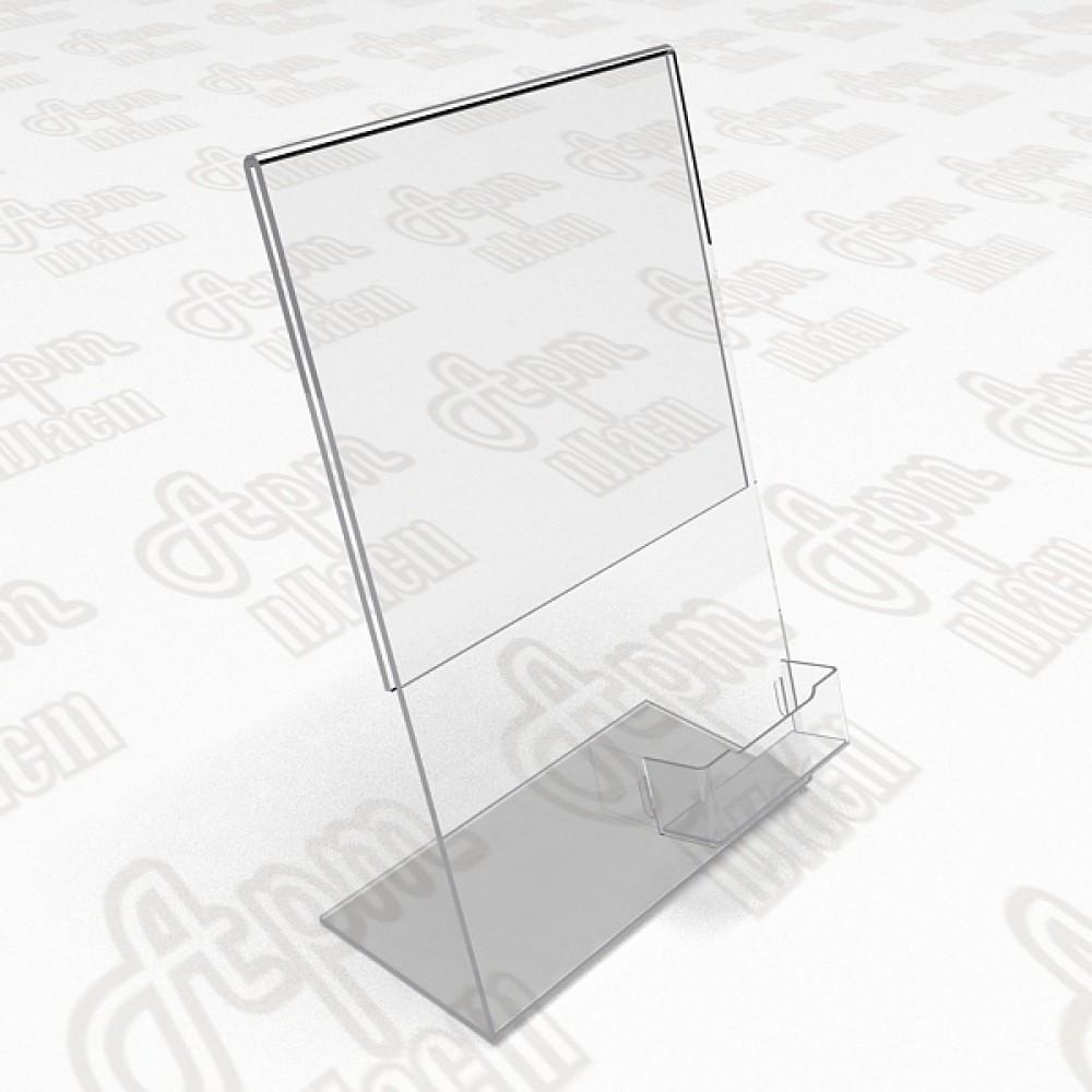 Подставка для рекламы с визитницей Формата А4-210x300мм
