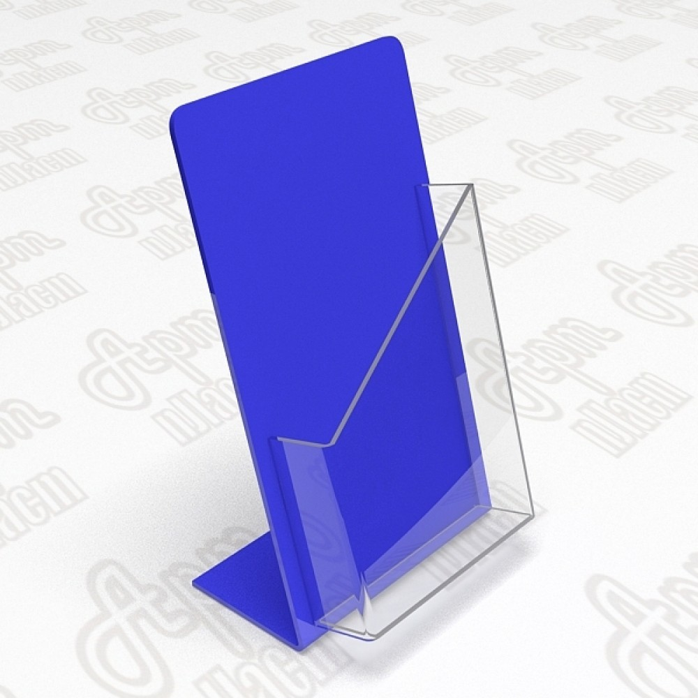 Подставка для буклетов. Формат А4-210x300мм.