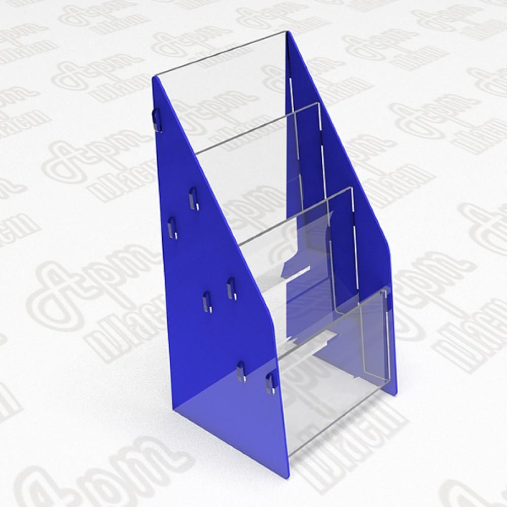 Подставка под брошюры на 3 яруса. Формат А5-150x210мм