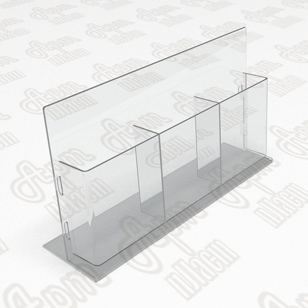 Холдер настольный на 3 секции. Формат А4-210x300мм