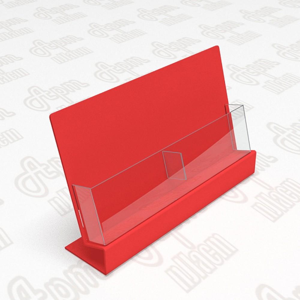 Подставка для буклетов на 2 секции. Формат А4-210x300мм