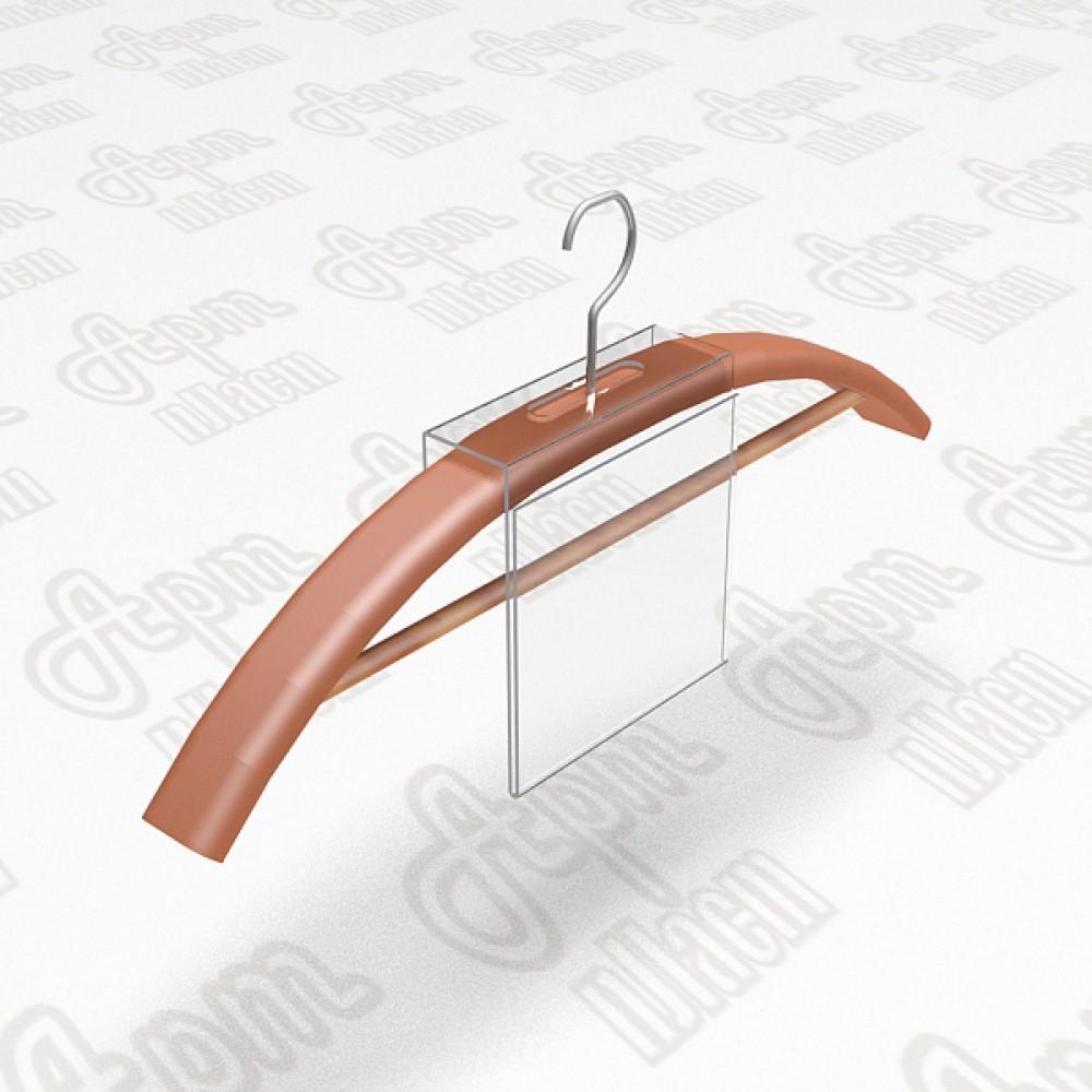 Ценникодержатель для вешалки 100x100мм